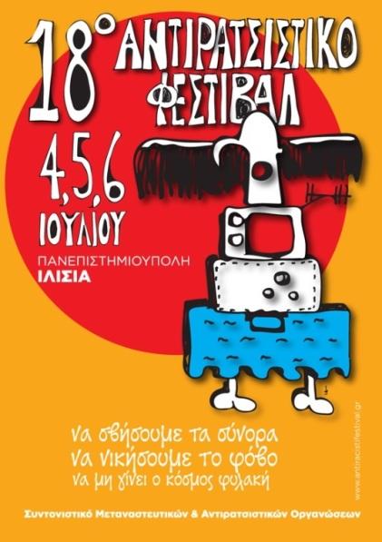18o Αντιρατσιστικό Φεστιβάλ Αθήνας