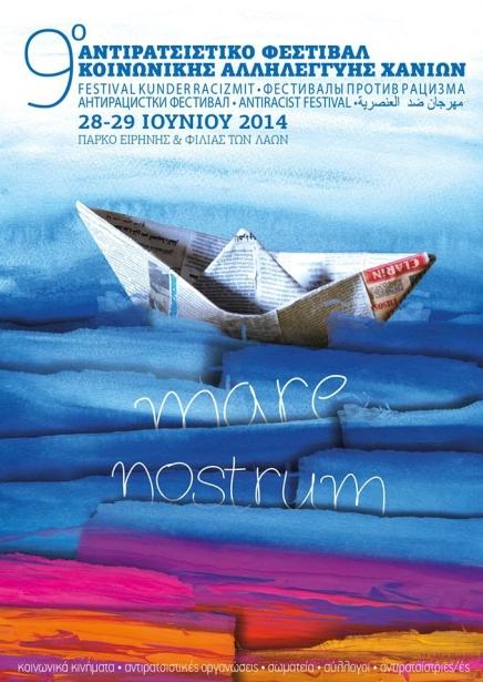 9ο Αντιρατσιστικό φεστιβάλ κοινωνικής αλληλεγγύης Χανίων