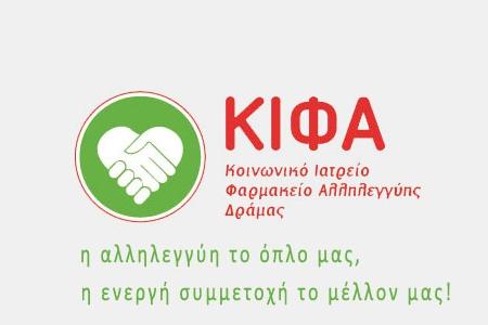 Κοινωνικό Ιατρείο Φαρμακείο Αλληλεγγύης Δράμας