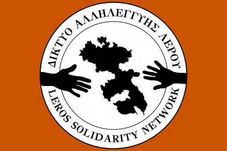Δίκτυο Αλληλεγγύης Λέρου